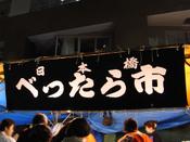 Bettaraichi_yatai