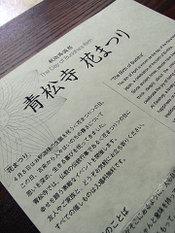 Hanamatsuri_01