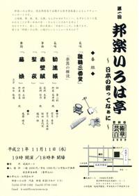 091111_irohatei
