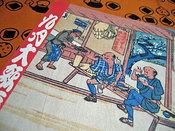 9gatsu-sujigaki