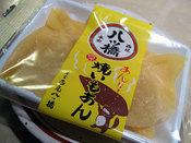 yatsuhashi-gentei-yakiimoan